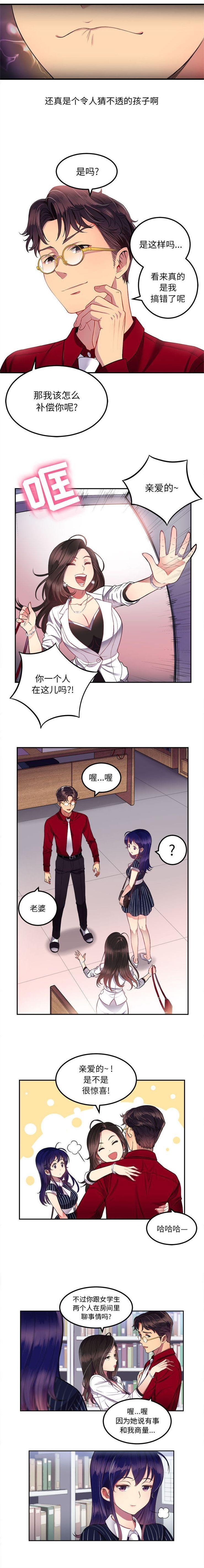由莉的秘密1-60 中文翻译 (更新中) 31