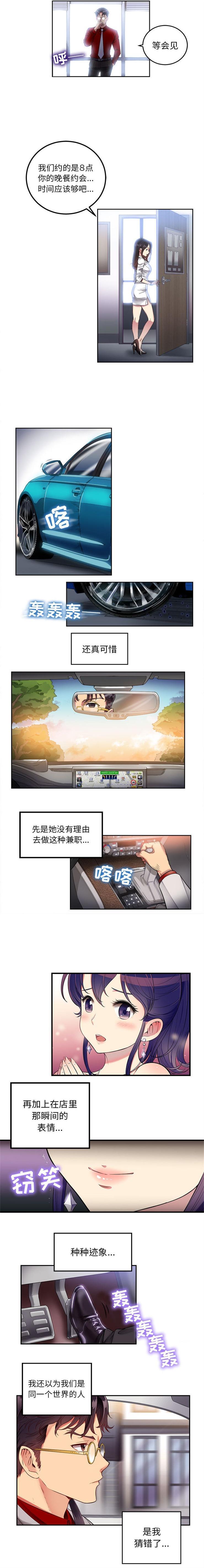 由莉的秘密1-60 中文翻译 (更新中) 34