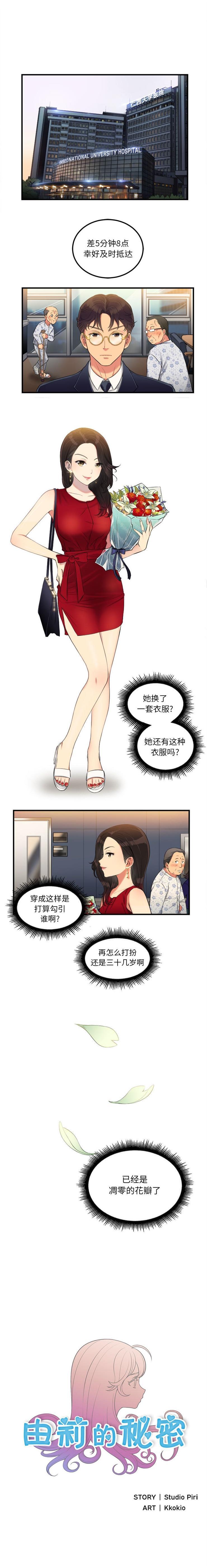 由莉的秘密1-60 中文翻译 (更新中) 38