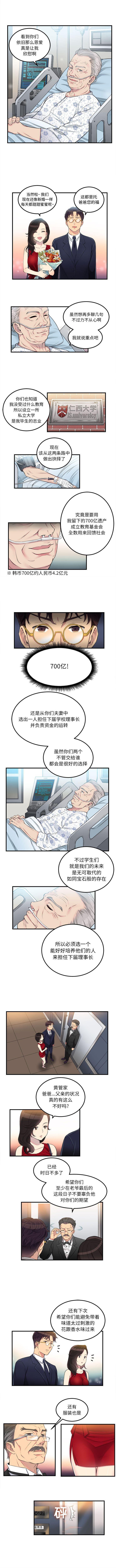 由莉的秘密1-60 中文翻译 (更新中) 40