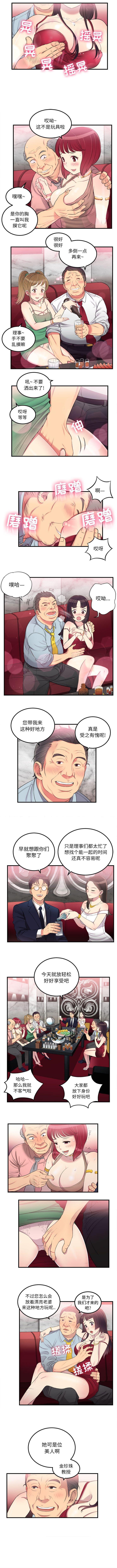 由莉的秘密1-60 中文翻译 (更新中) 42