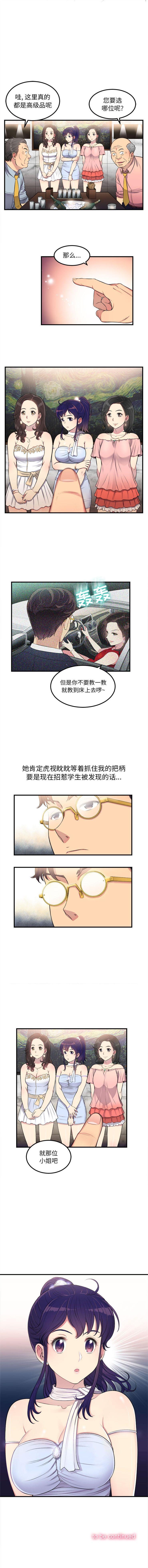 由莉的秘密1-60 中文翻译 (更新中) 49