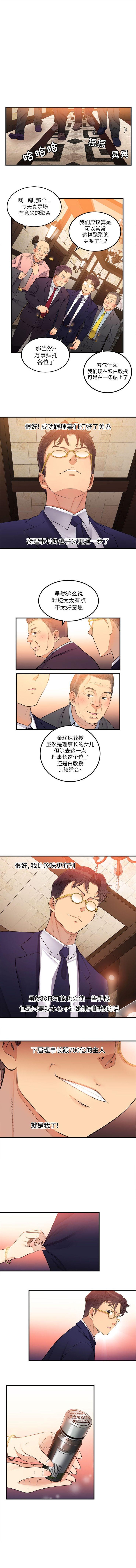 由莉的秘密1-60 中文翻译 (更新中) 51