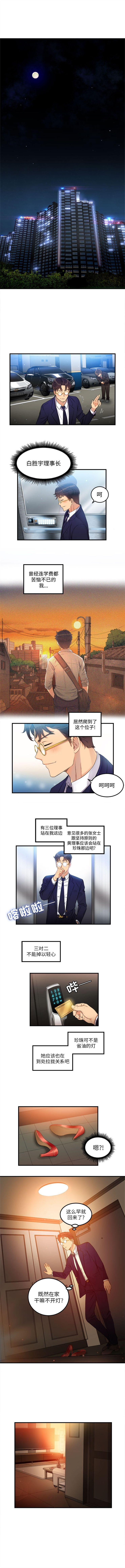 由莉的秘密1-60 中文翻译 (更新中) 53