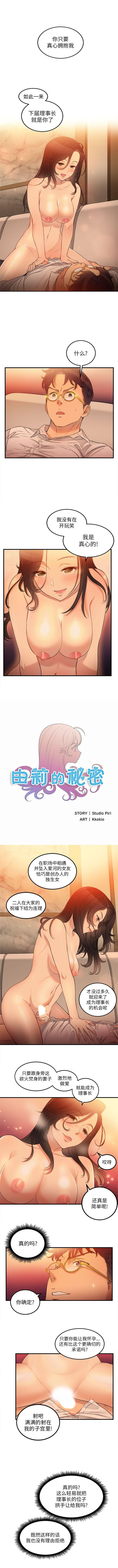 由莉的秘密1-60 中文翻译 (更新中) 57
