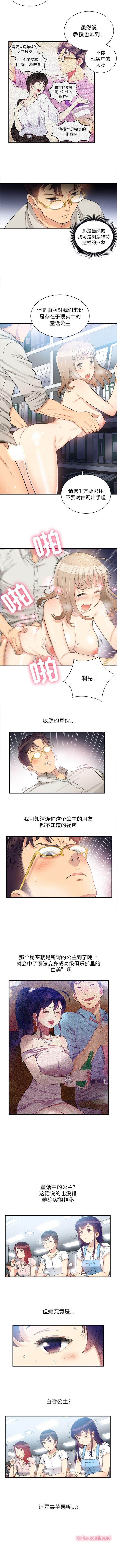 由莉的秘密1-60 中文翻译 (更新中) 72