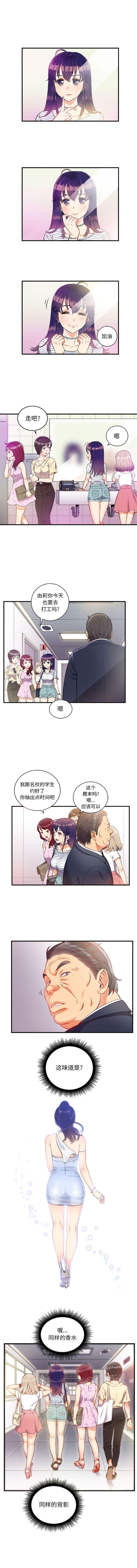 由莉的秘密1-60 中文翻译 (更新中) 76