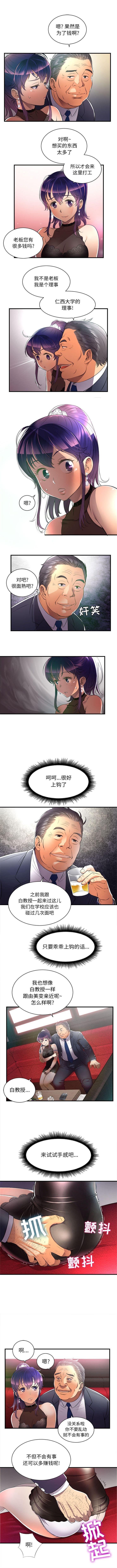 由莉的秘密1-60 中文翻译 (更新中) 78