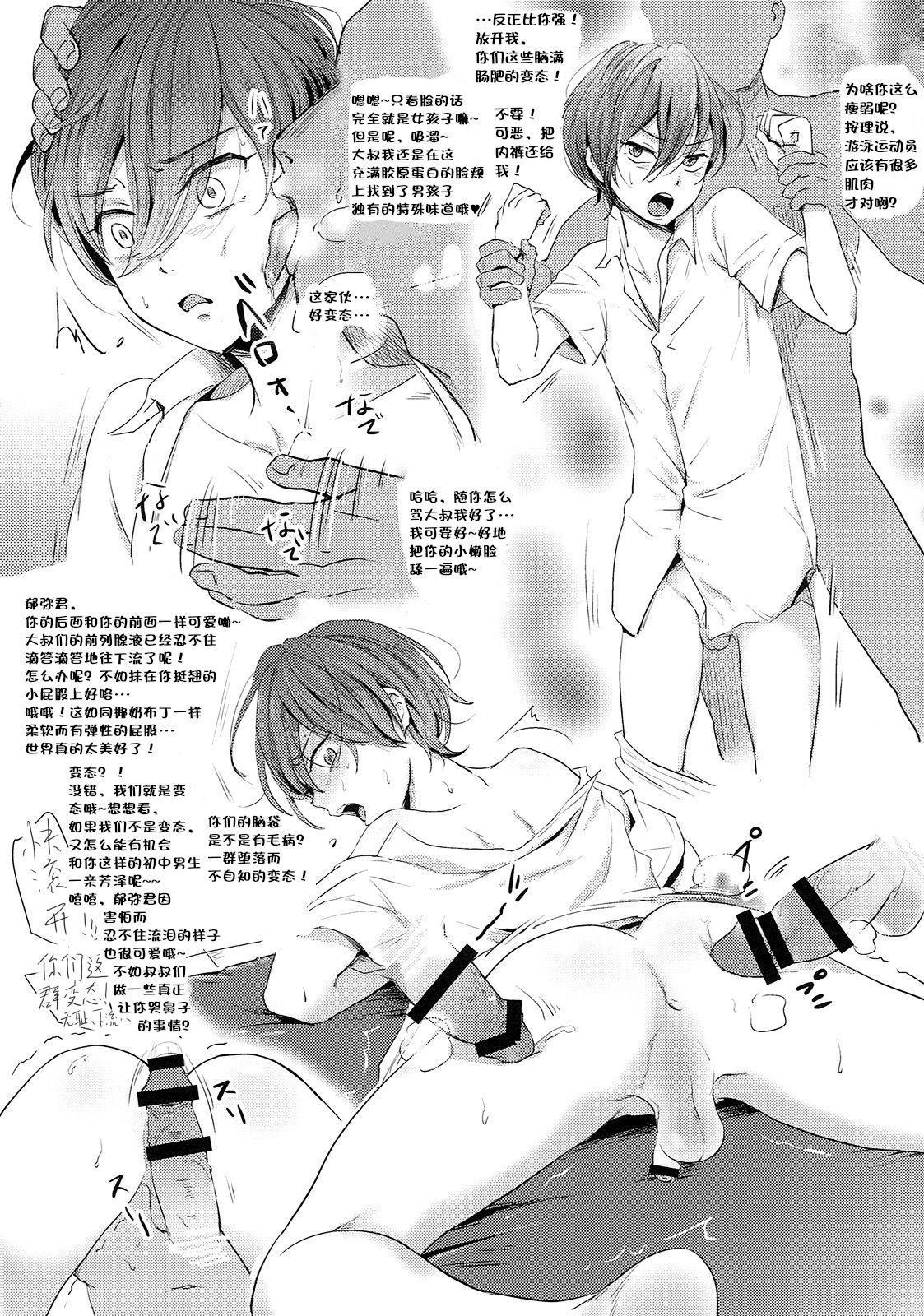 Semen☆Splash!! 14