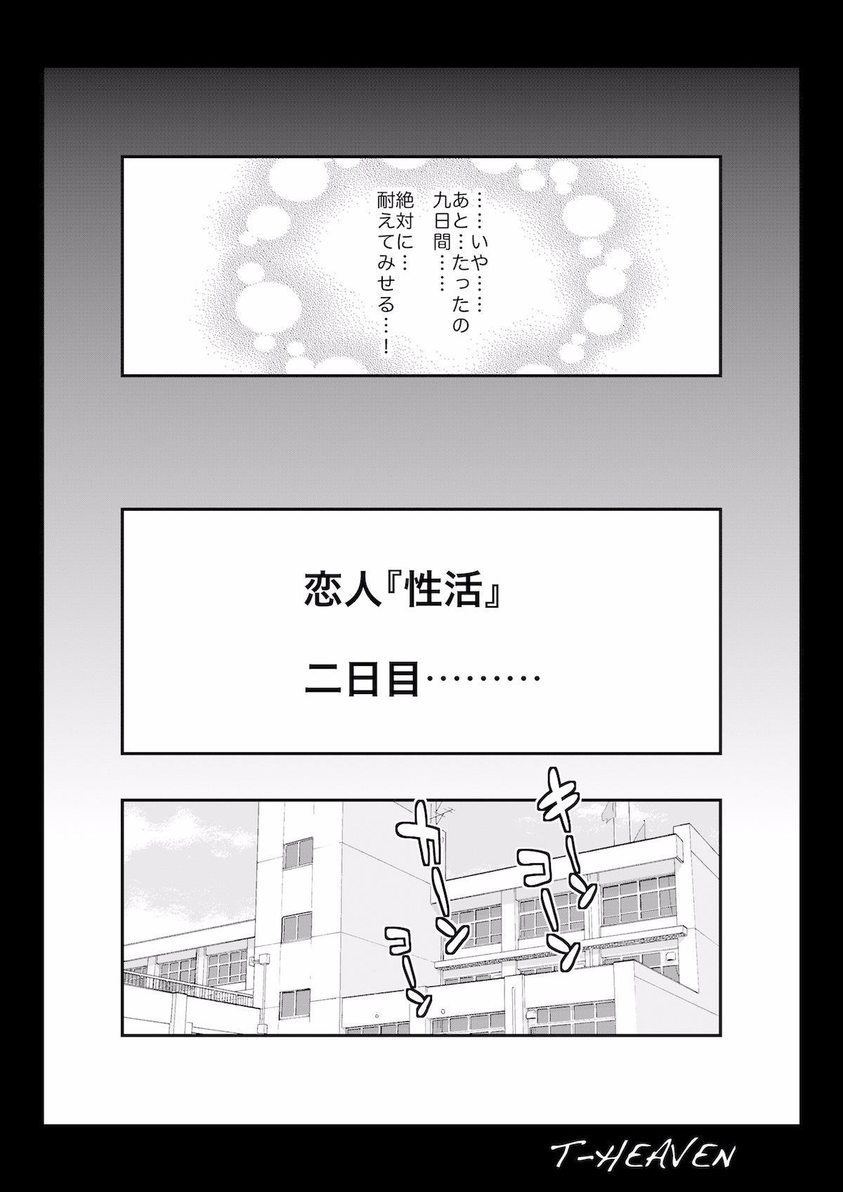 Atashi ga Jibun kara Ochiru made no Chijoku no Tokakan   耻辱的十天 21