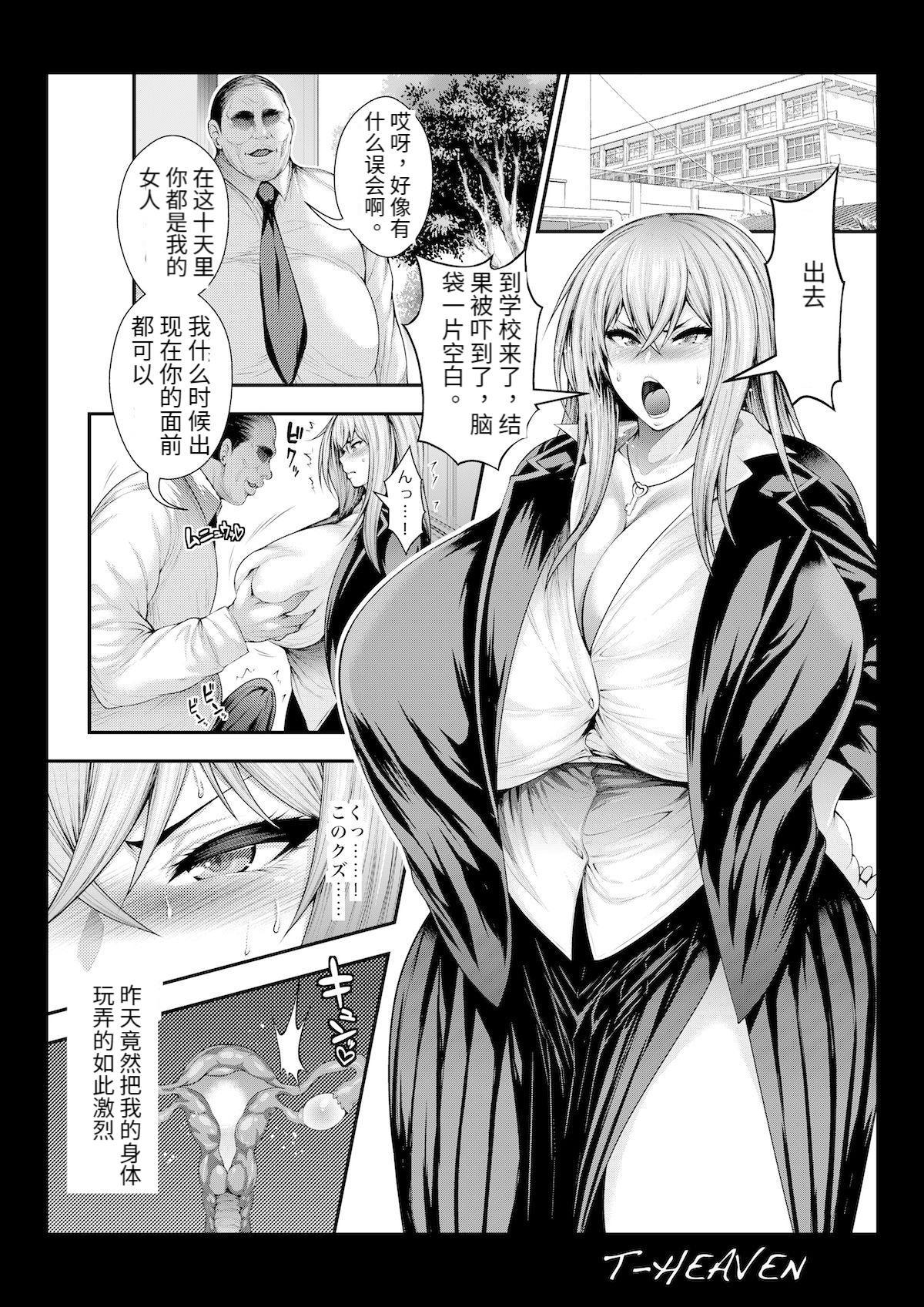 Atashi ga Jibun kara Ochiru made no Chijoku no Tokakan   耻辱的十天 22
