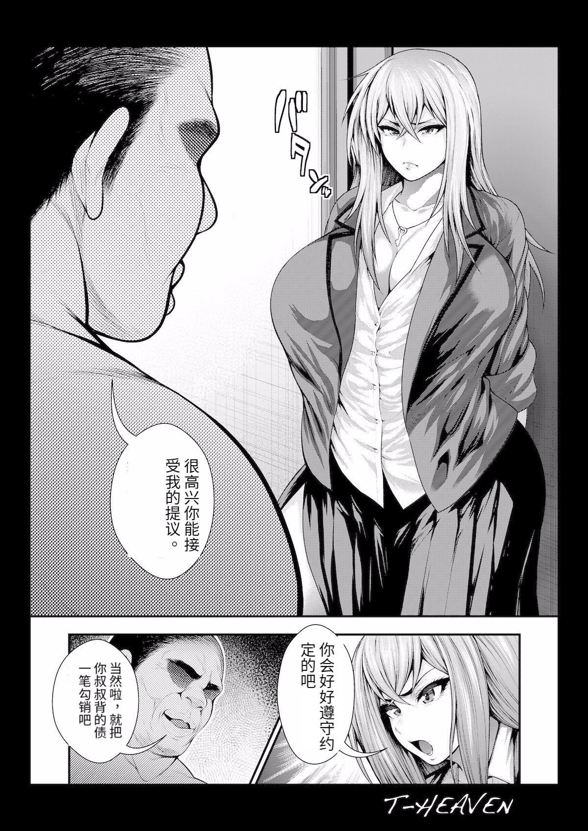 Atashi ga Jibun kara Ochiru made no Chijoku no Tokakan   耻辱的十天 5
