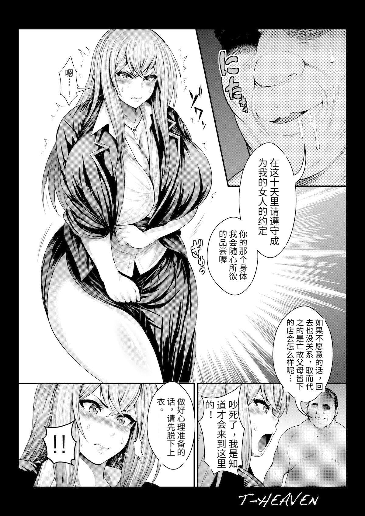 Atashi ga Jibun kara Ochiru made no Chijoku no Tokakan   耻辱的十天 6
