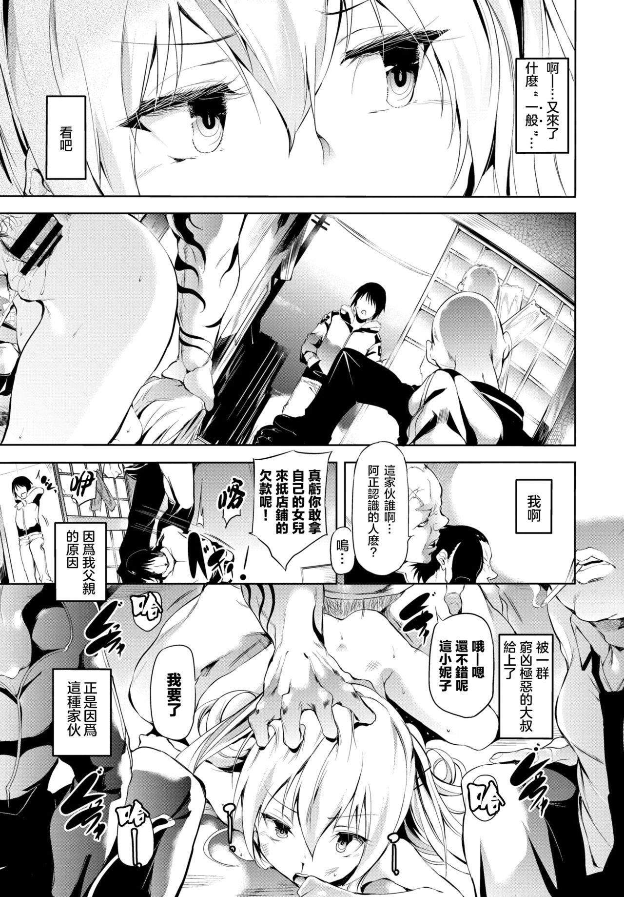 Abaraya no Onnanoko   破落家庭的女孩 11