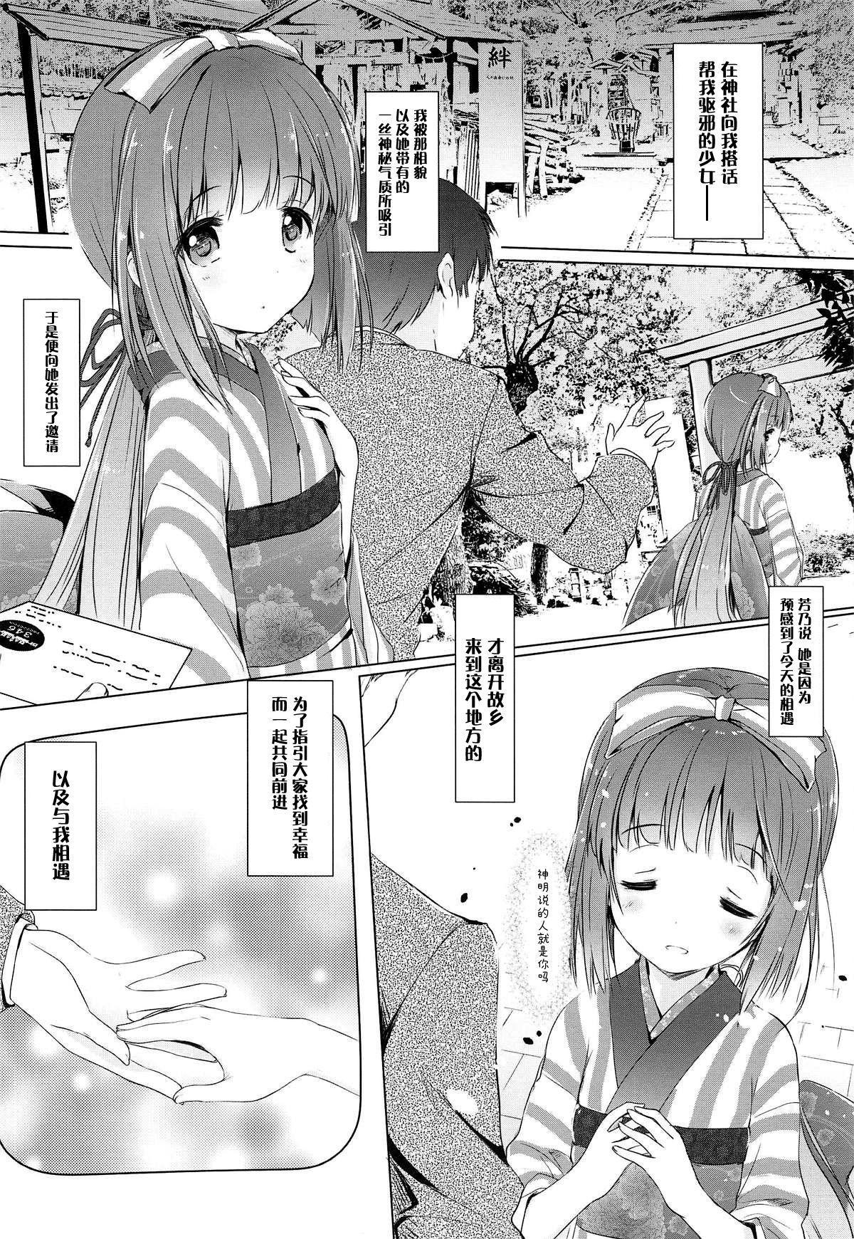 Yoshino ga Kozukuri Segande Kite Komaru. 5