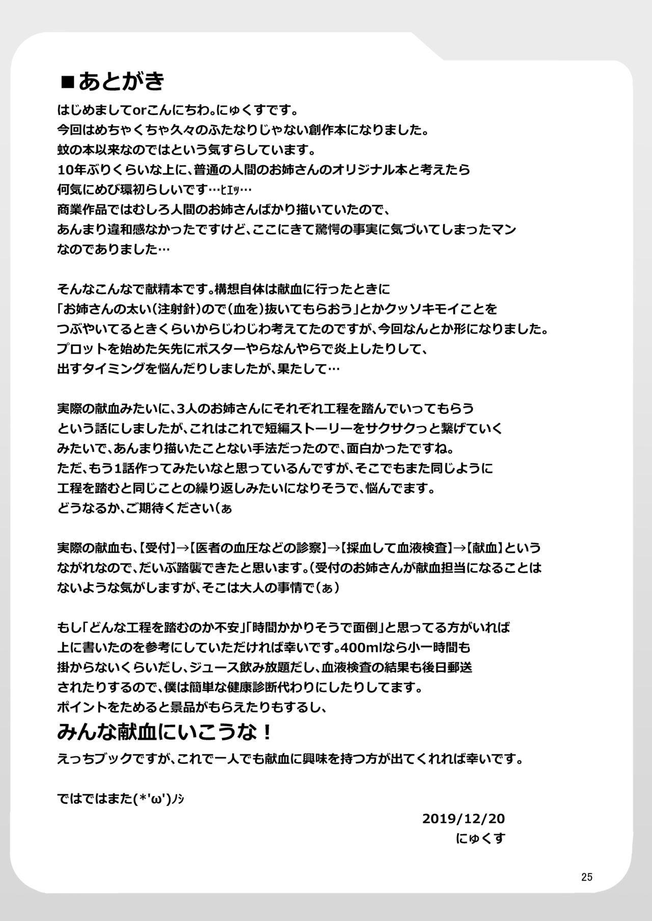Souda Kensei ni Ikou! 24