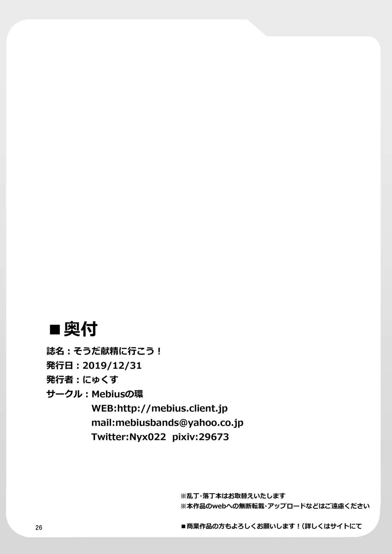 Souda Kensei ni Ikou! 25
