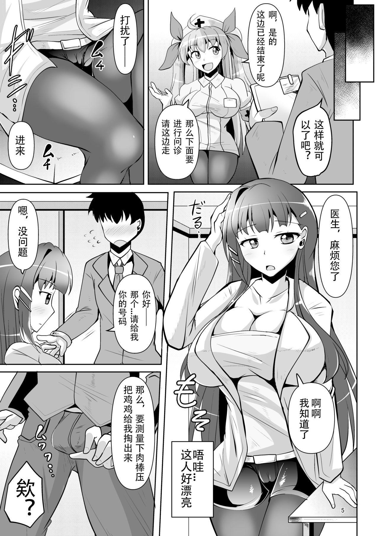 Souda Kensei ni Ikou! 4