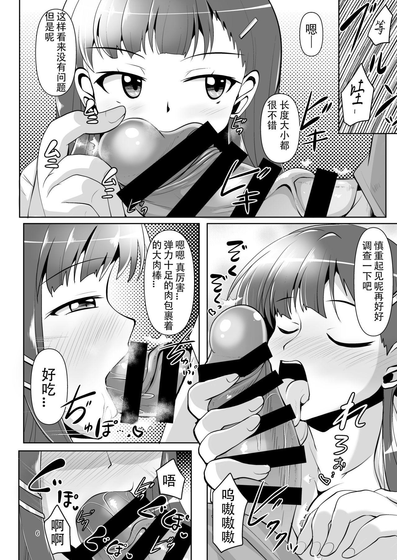 Souda Kensei ni Ikou! 5