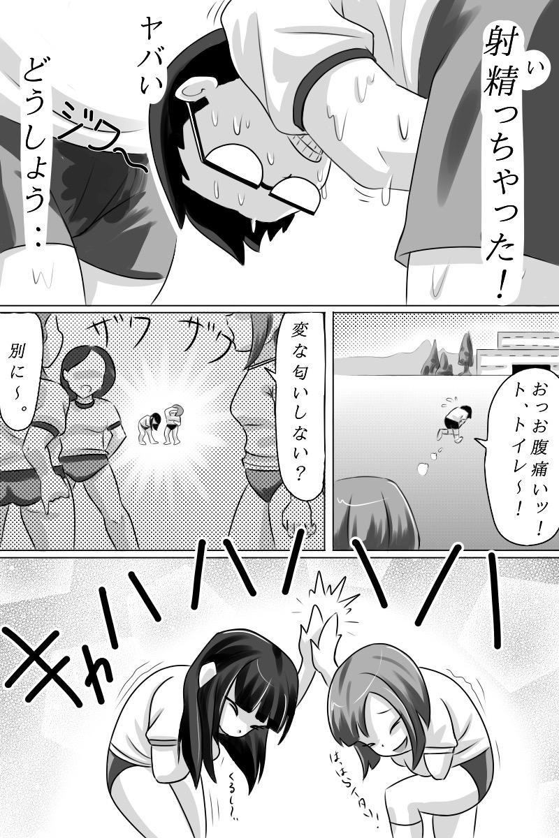 Yuutousei o Dorei ni Otosu Wana 10