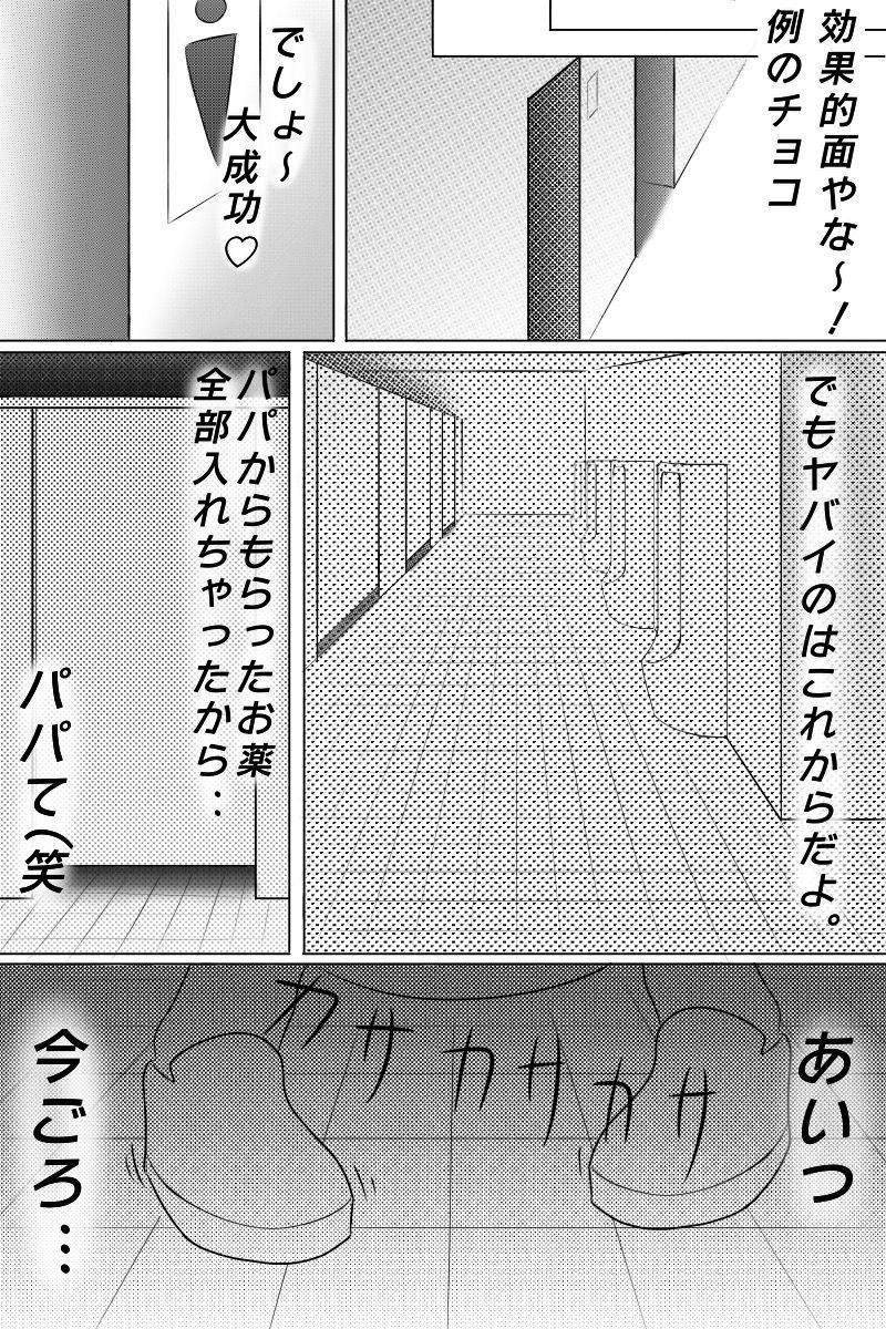 Yuutousei o Dorei ni Otosu Wana 11
