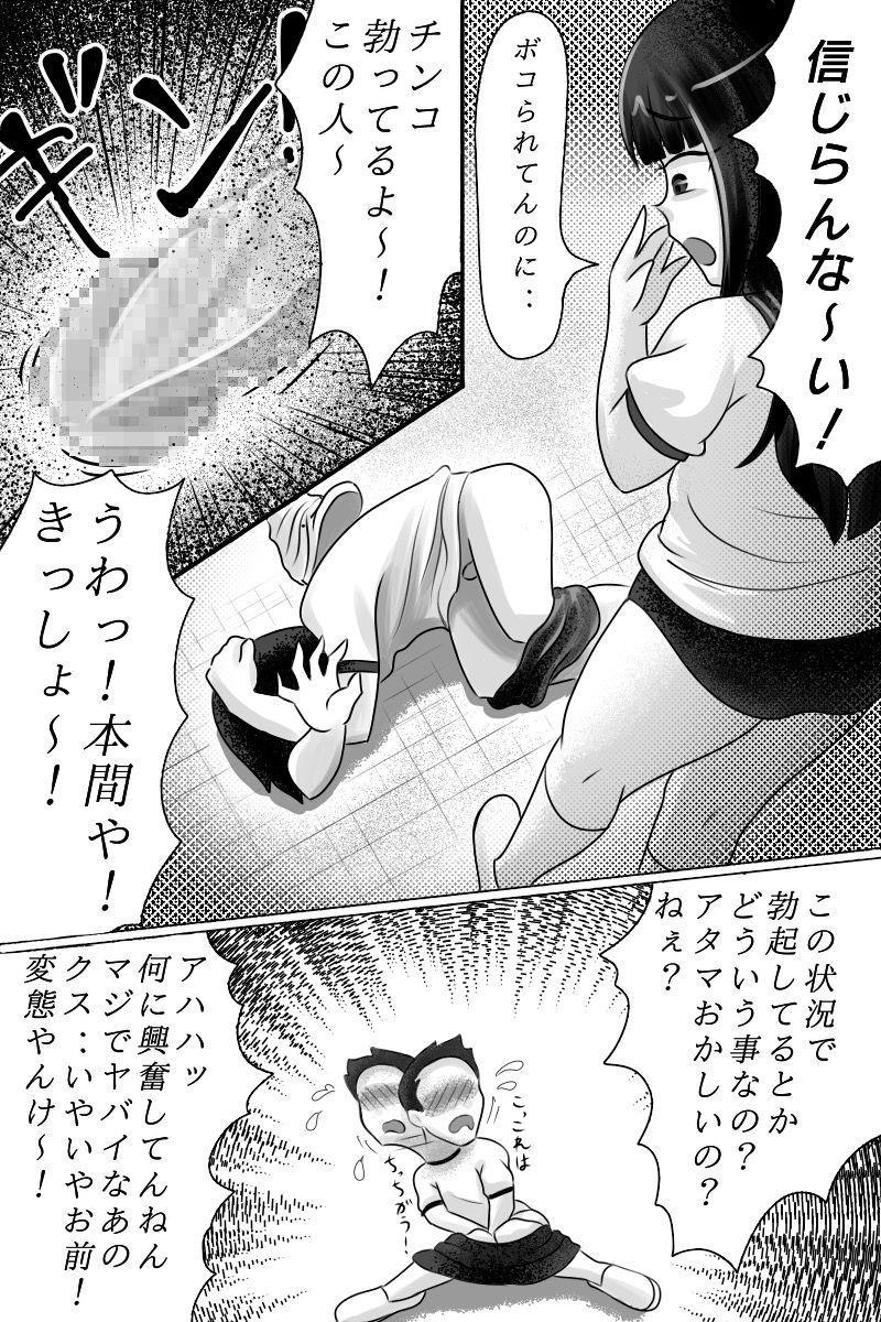 Yuutousei o Dorei ni Otosu Wana 19