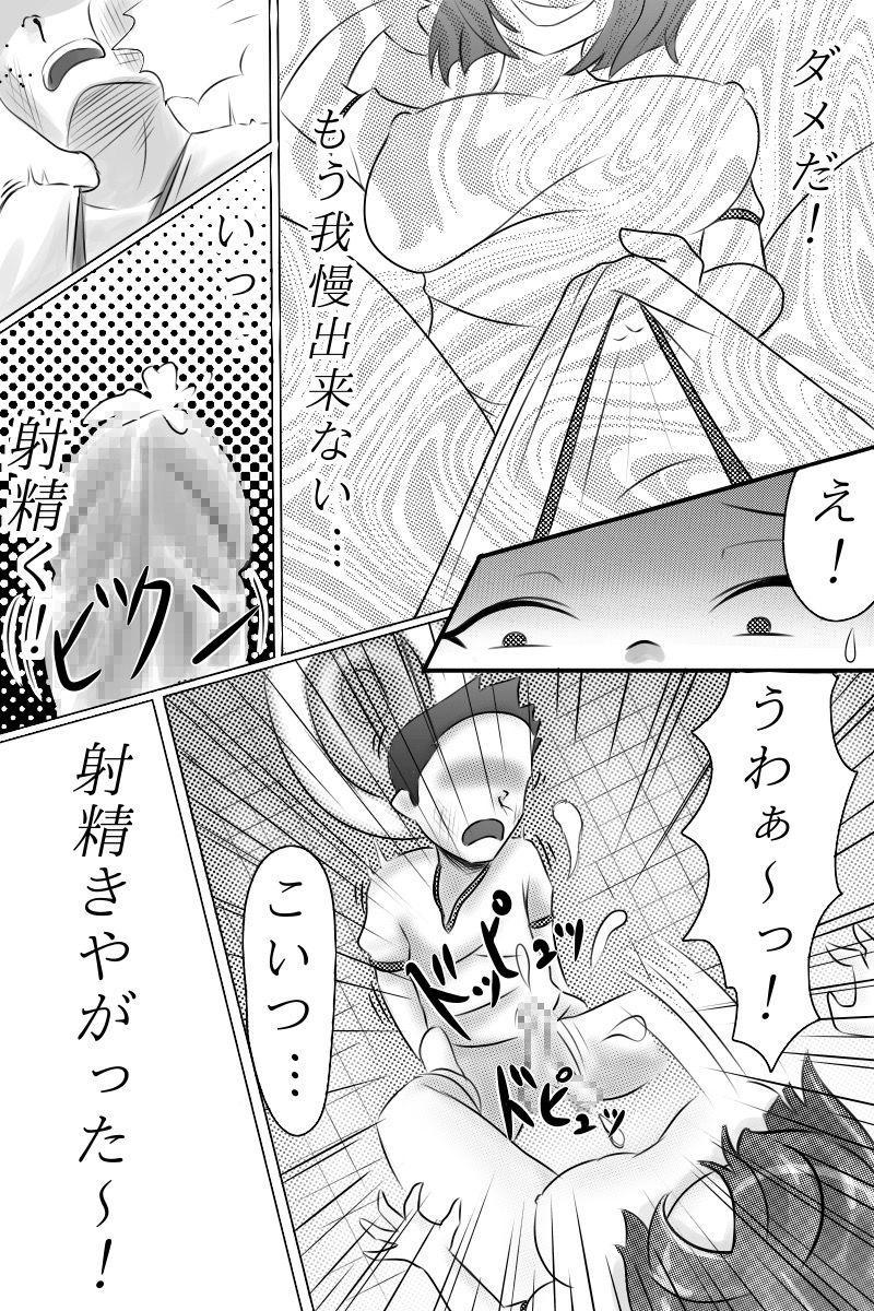 Yuutousei o Dorei ni Otosu Wana 22