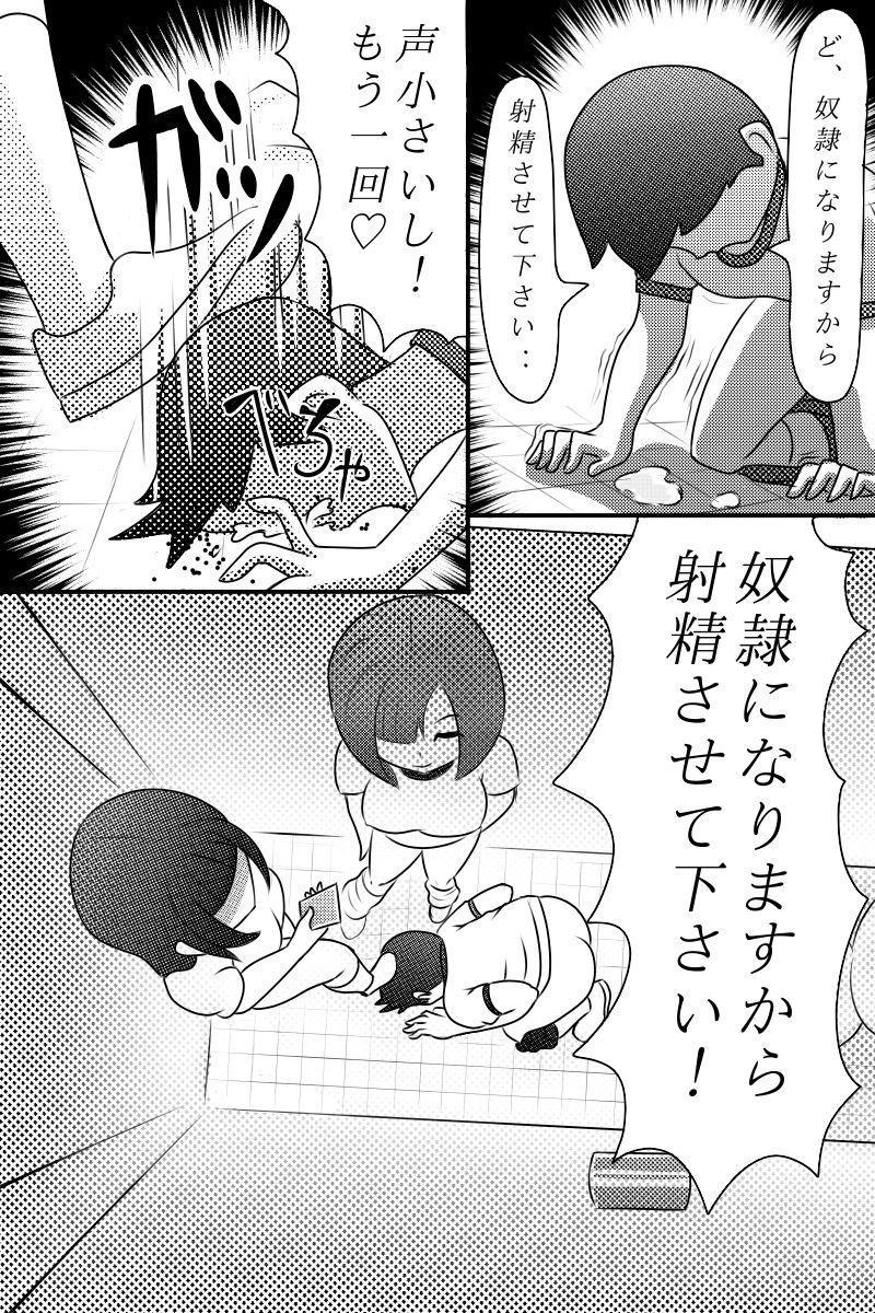 Yuutousei o Dorei ni Otosu Wana 30