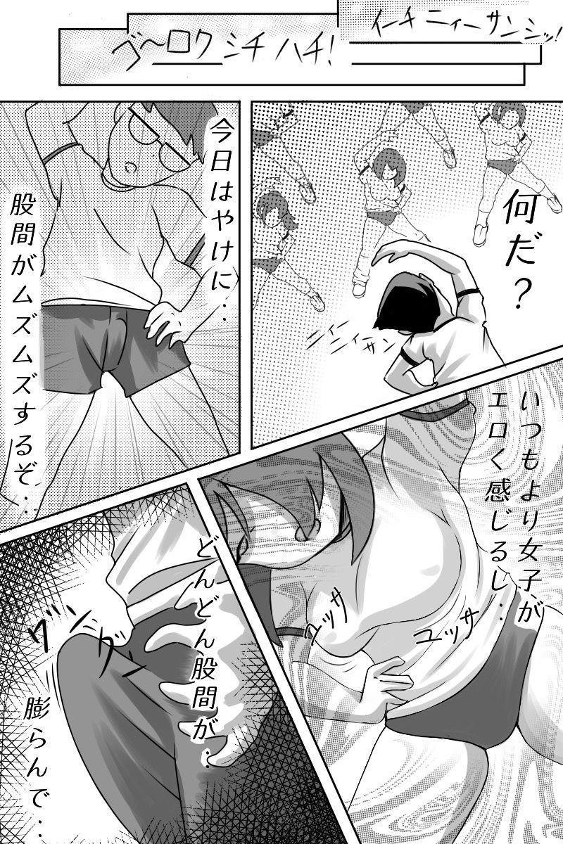 Yuutousei o Dorei ni Otosu Wana 6