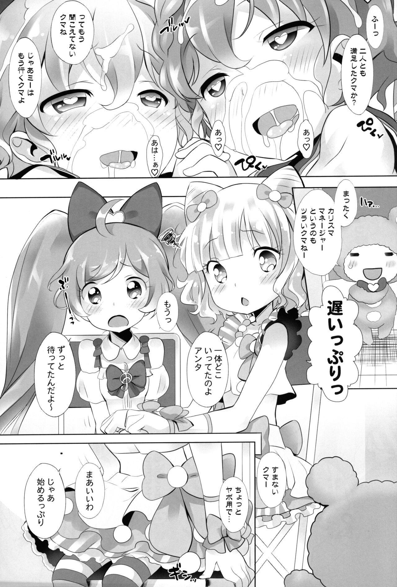 Kashikuma!! 11