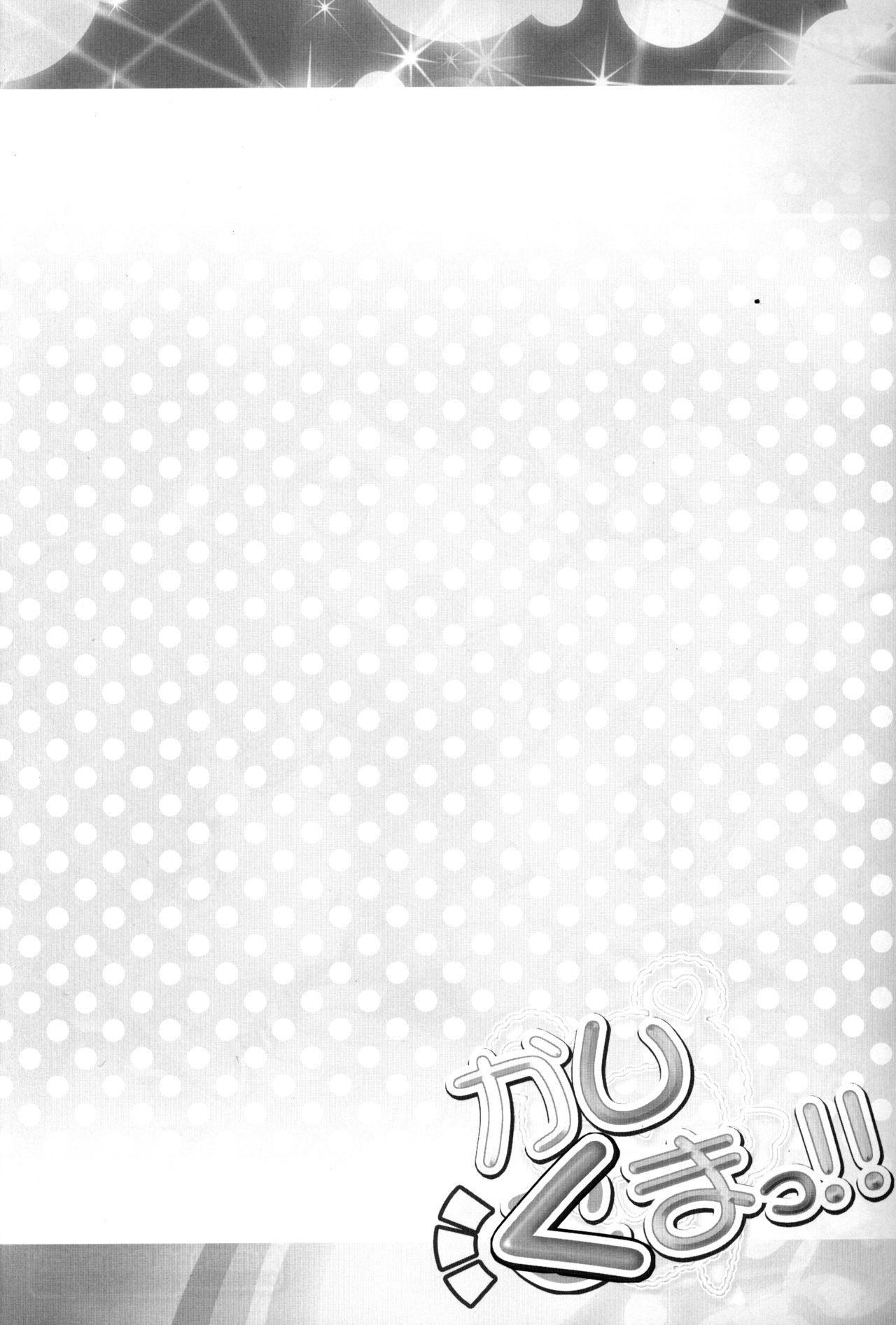 Kashikuma!! 2