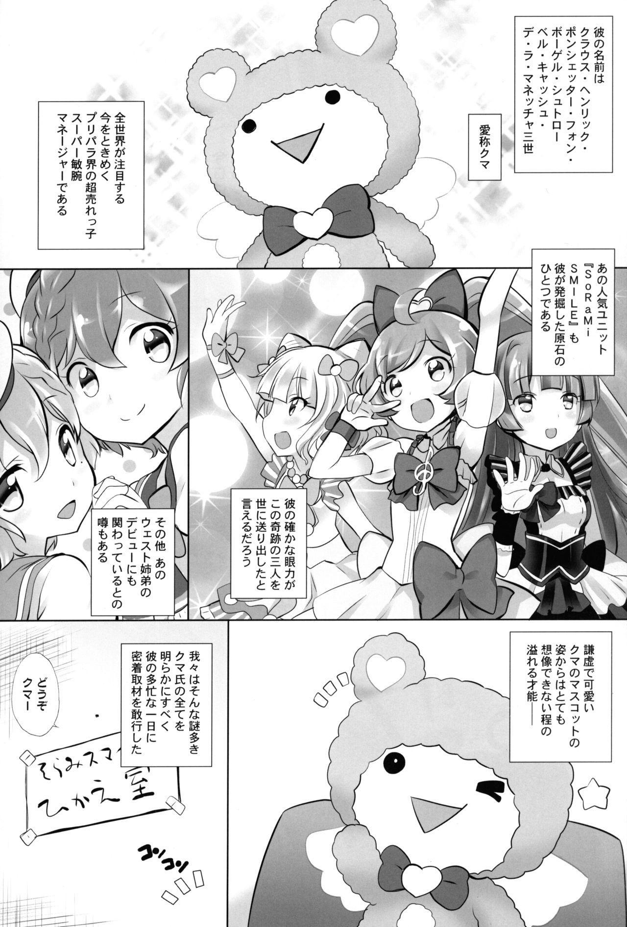 Kashikuma!! 3