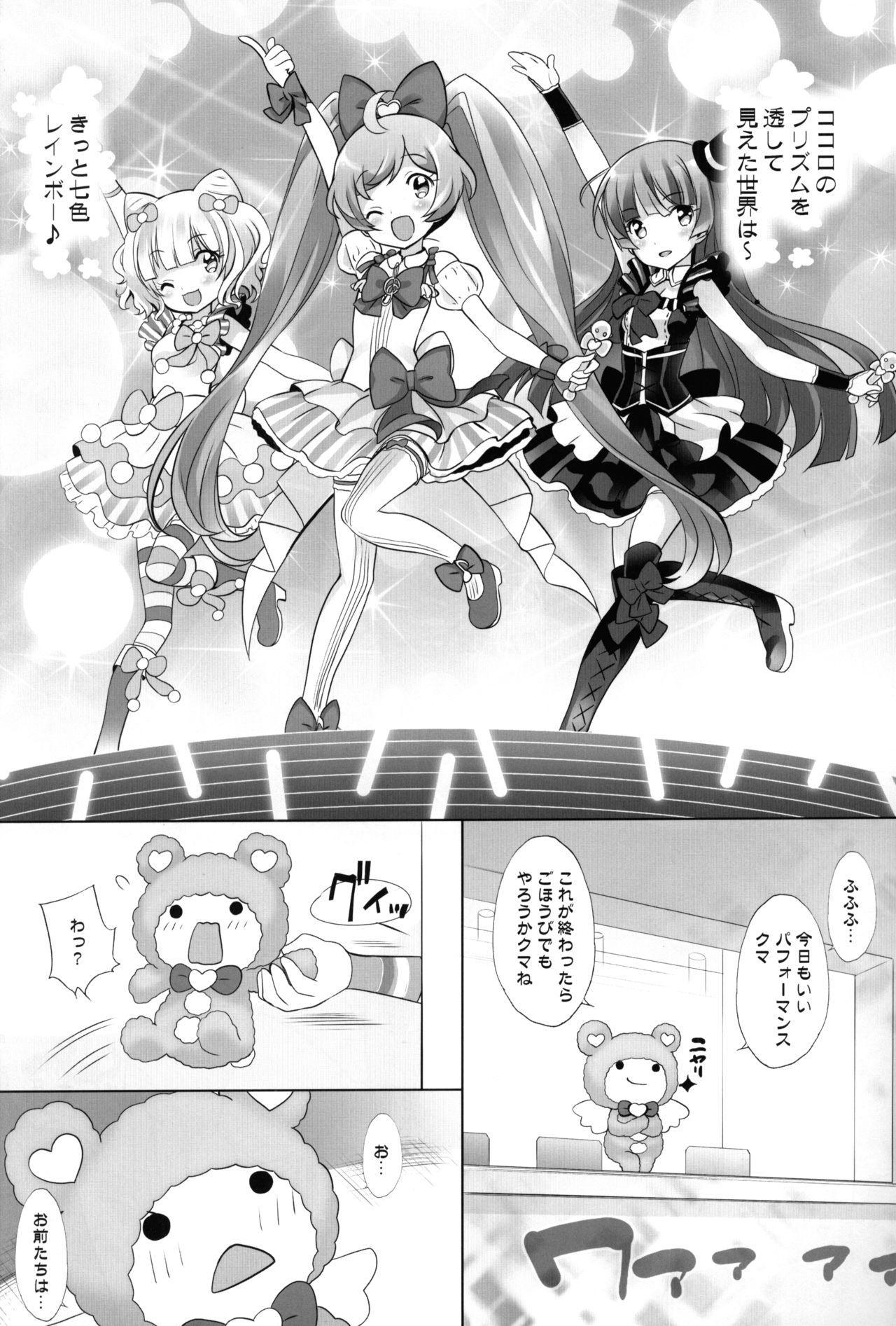 Kashikuma!! 8