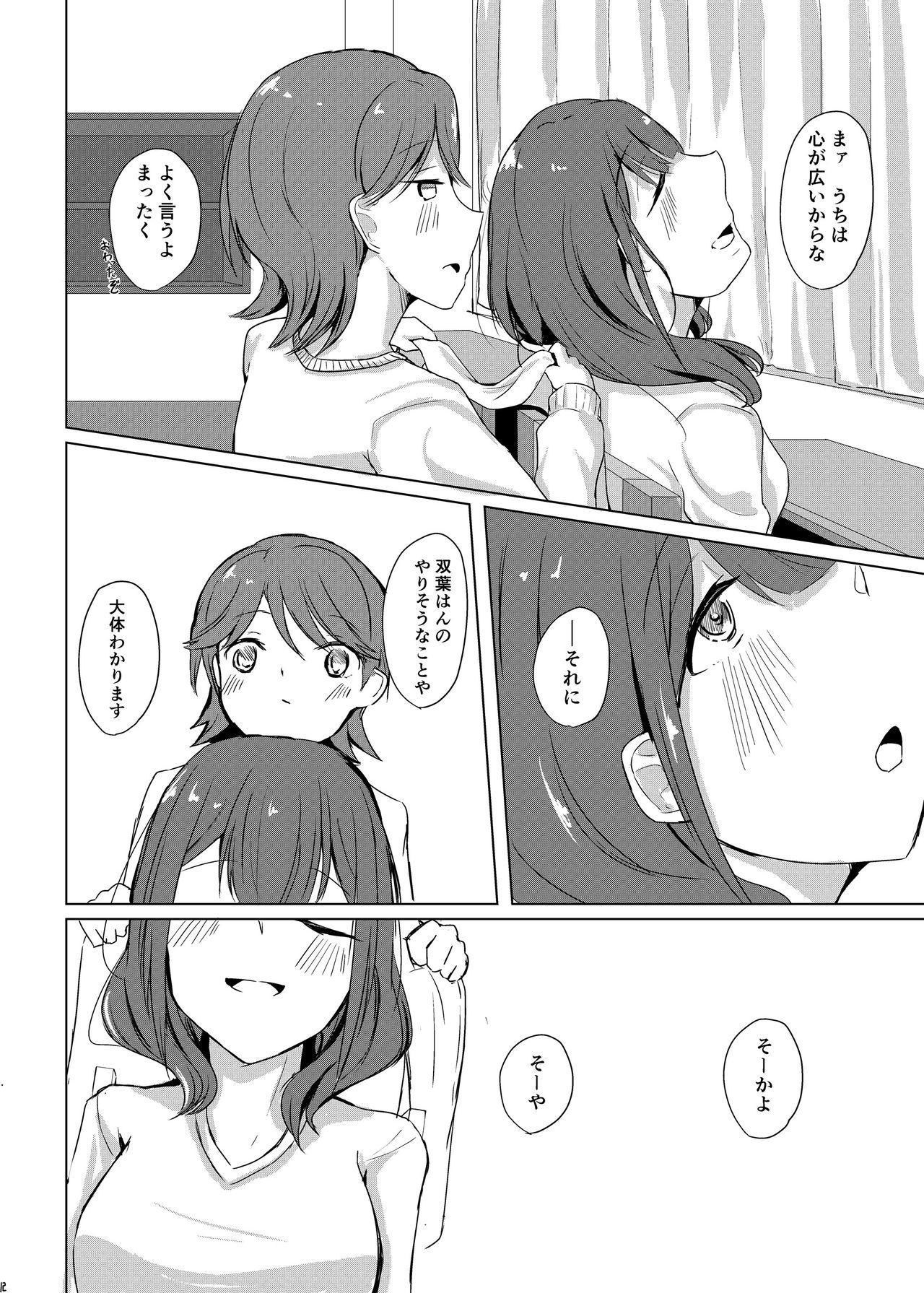 Fuchi wa Se ni Naru Yo nari tomo 10