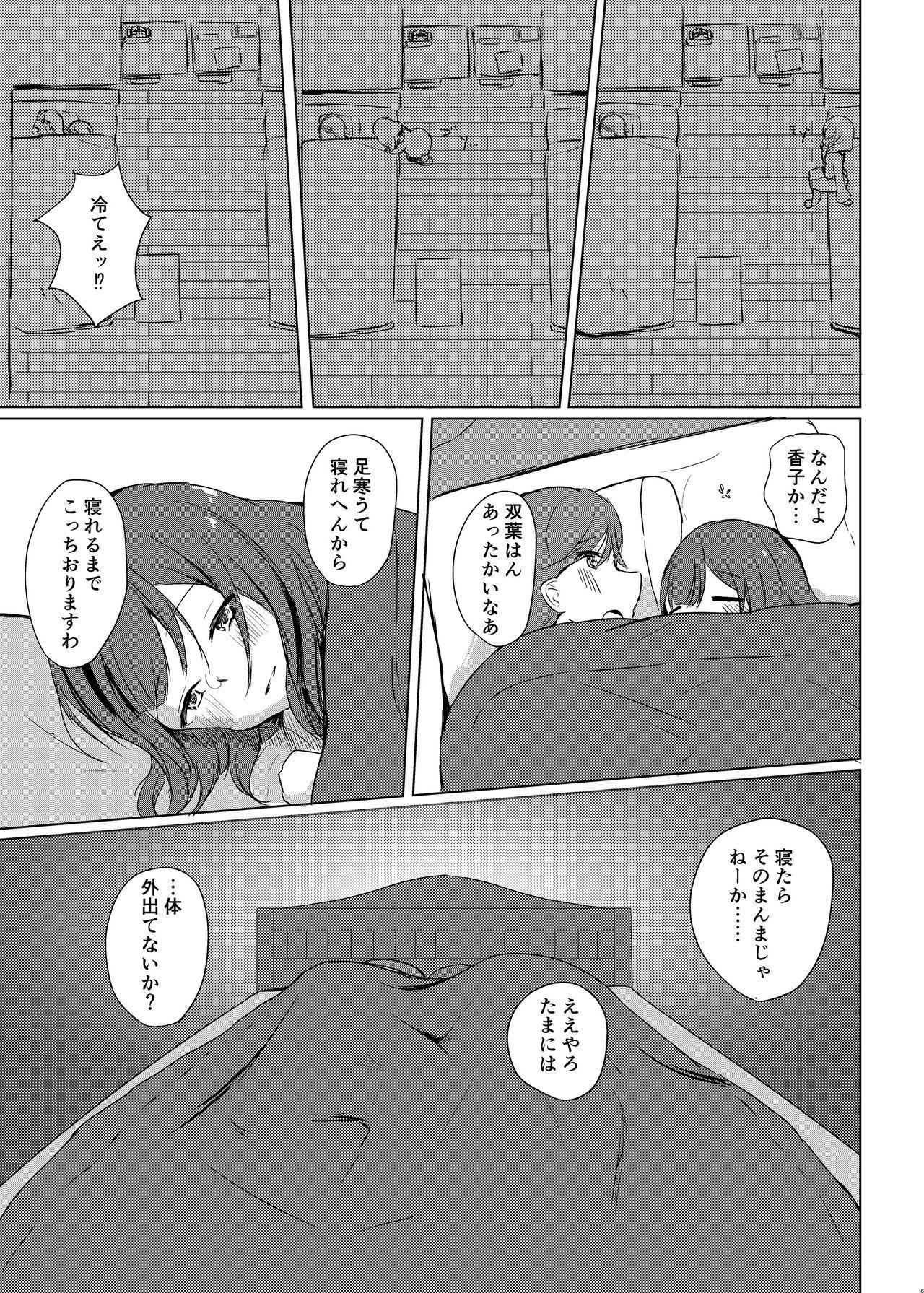 Fuchi wa Se ni Naru Yo nari tomo 13
