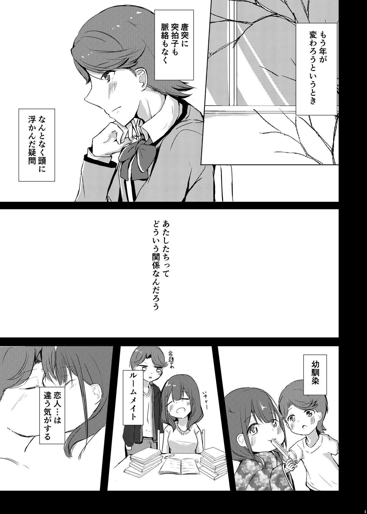 Fuchi wa Se ni Naru Yo nari tomo 1