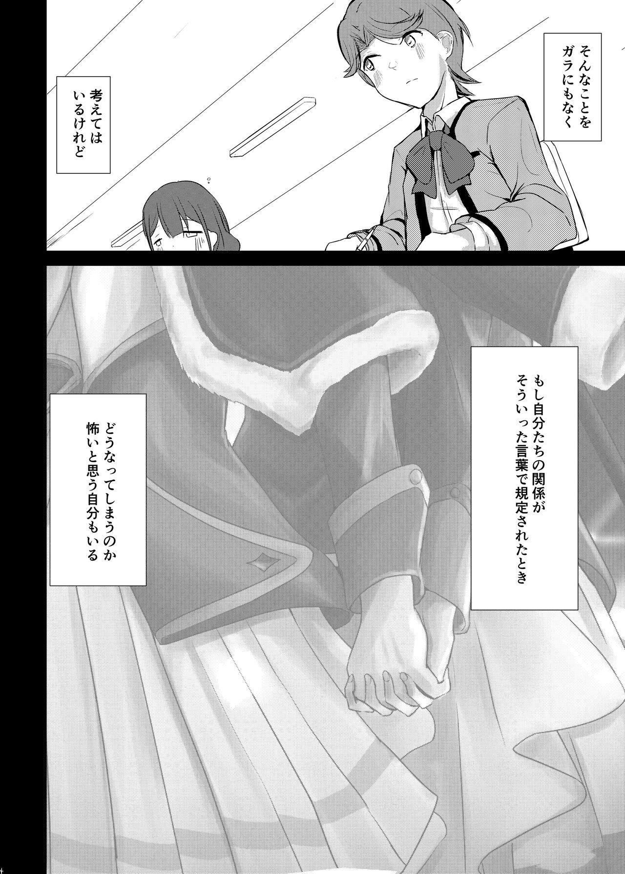 Fuchi wa Se ni Naru Yo nari tomo 2