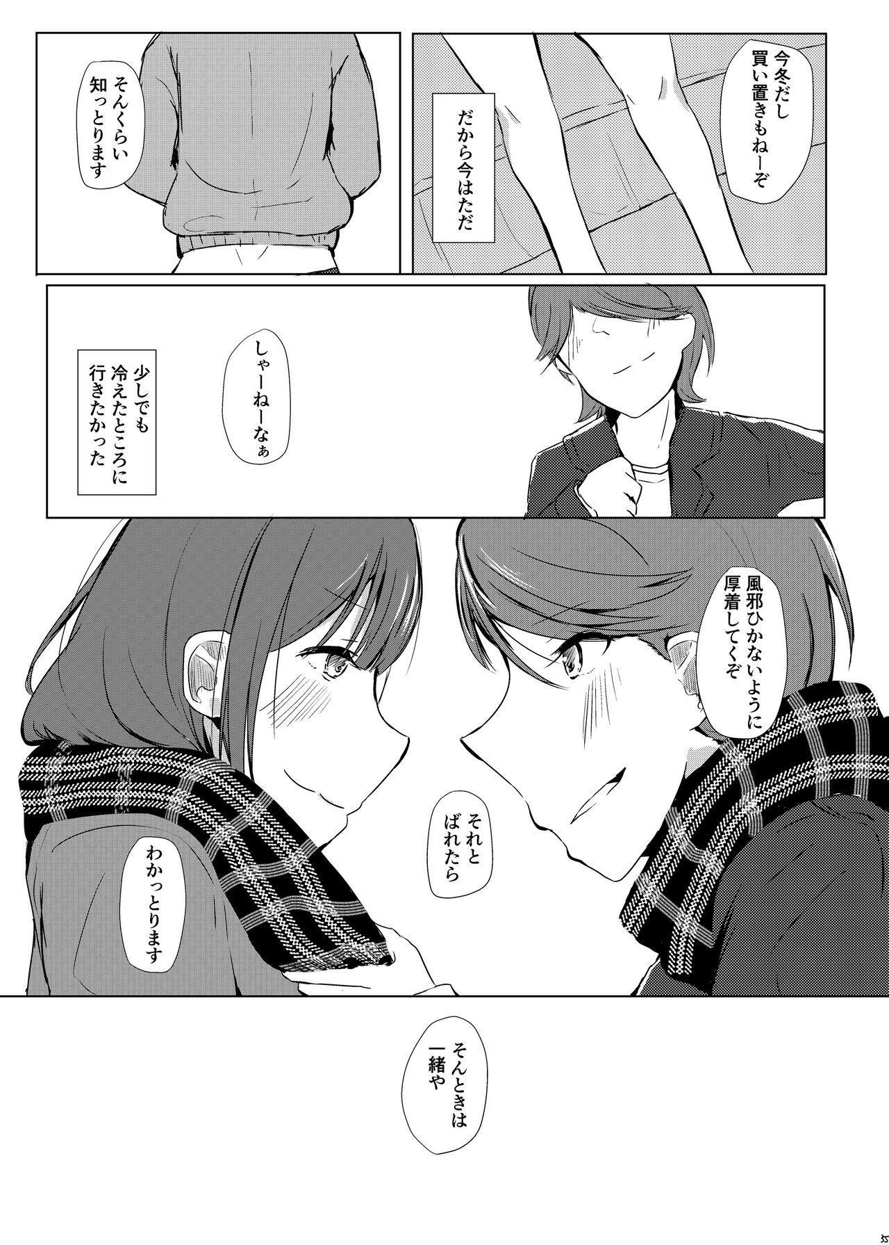 Fuchi wa Se ni Naru Yo nari tomo 33