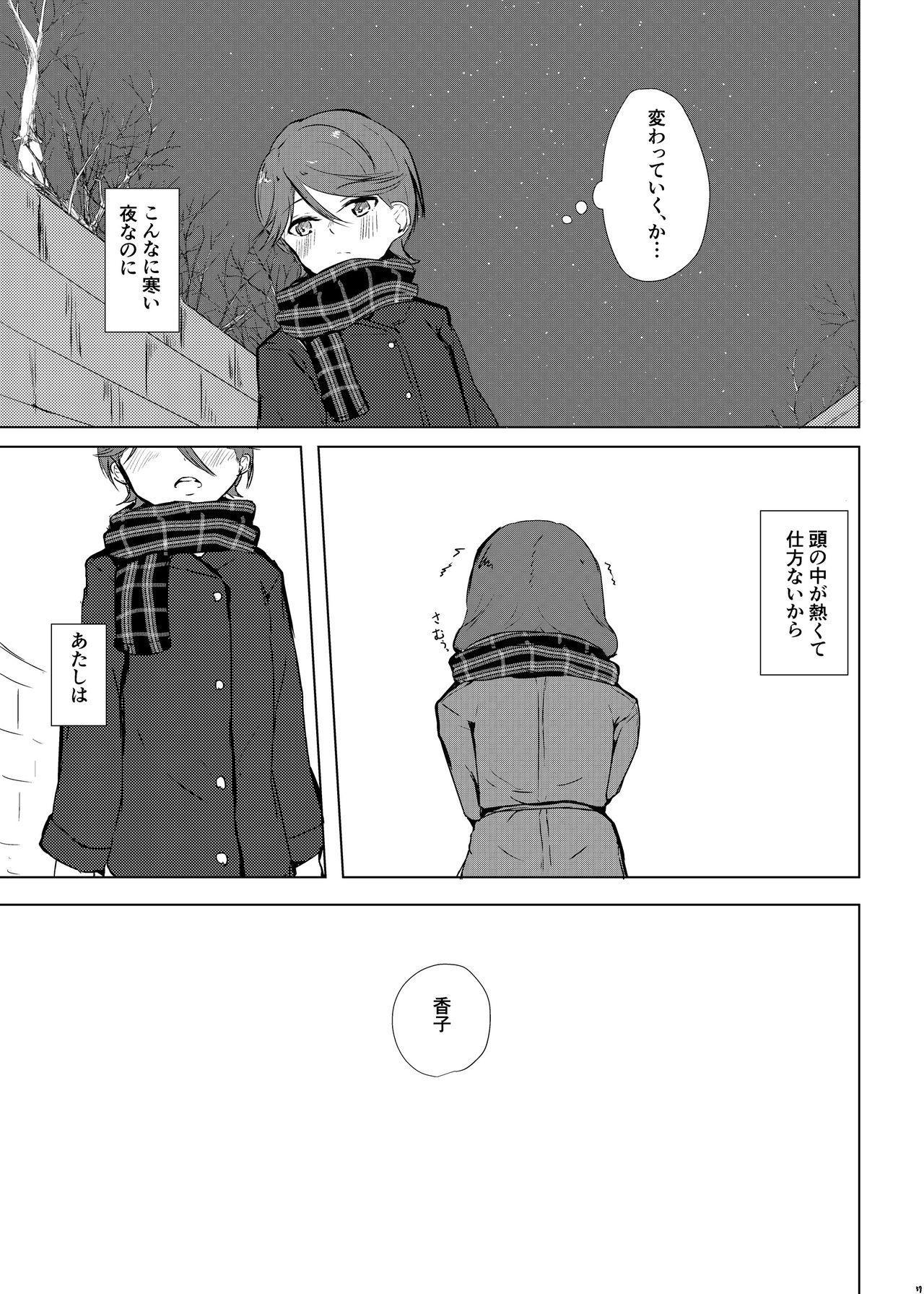 Fuchi wa Se ni Naru Yo nari tomo 35
