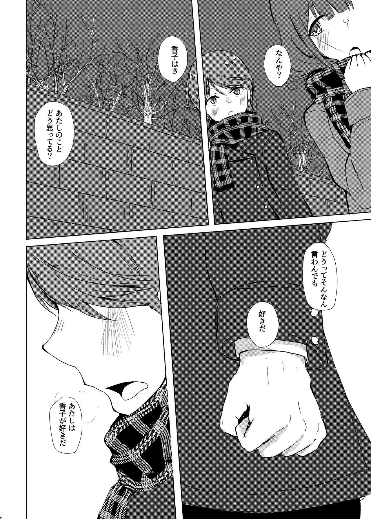 Fuchi wa Se ni Naru Yo nari tomo 36