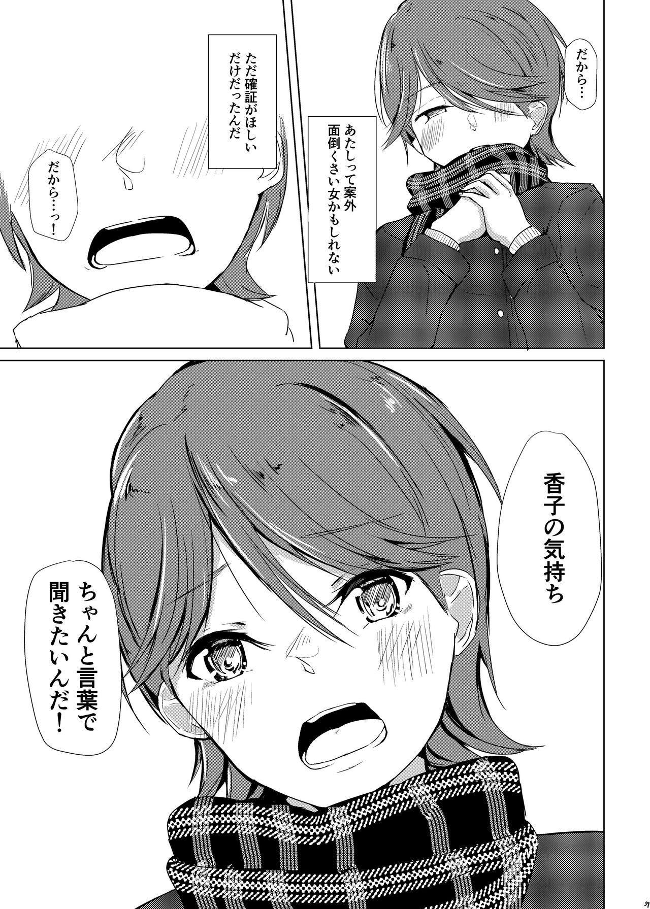 Fuchi wa Se ni Naru Yo nari tomo 37