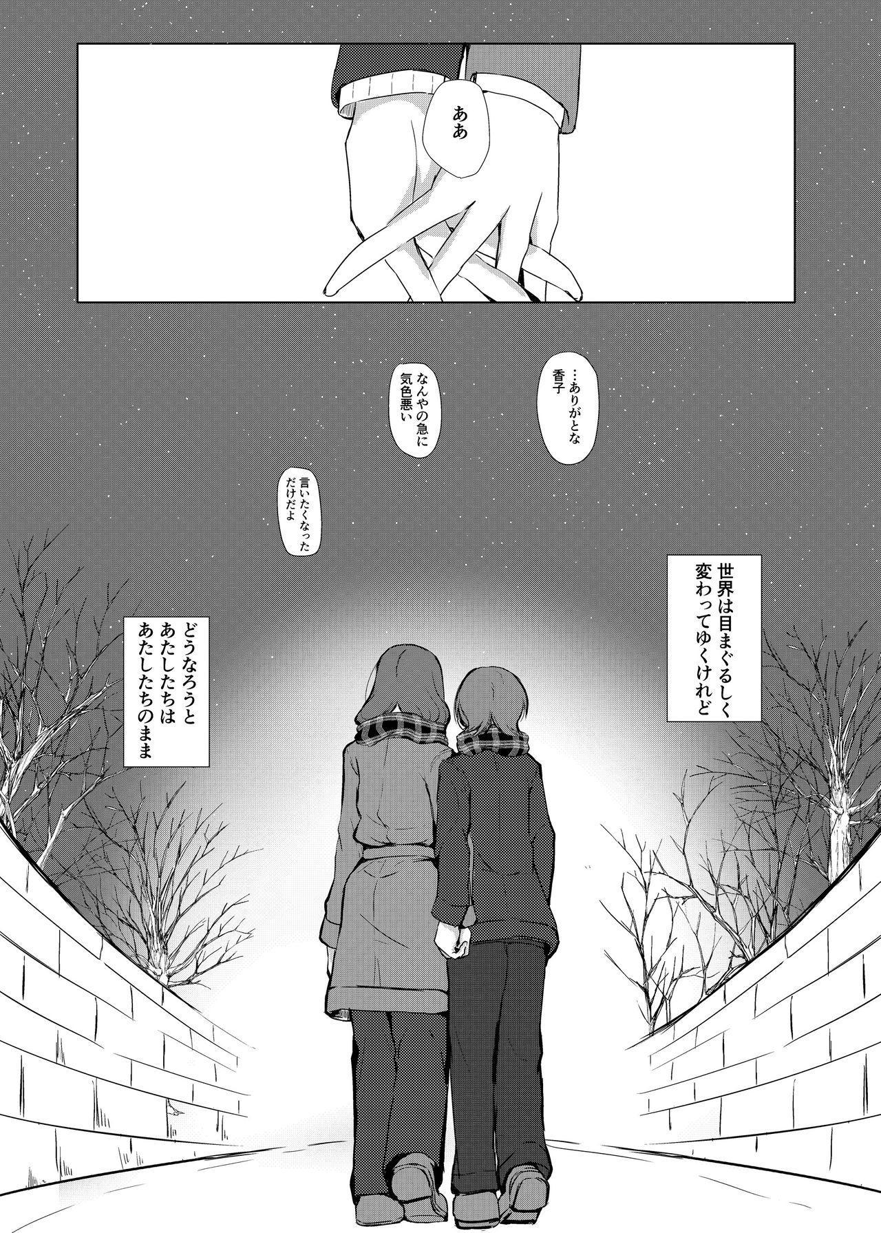 Fuchi wa Se ni Naru Yo nari tomo 40