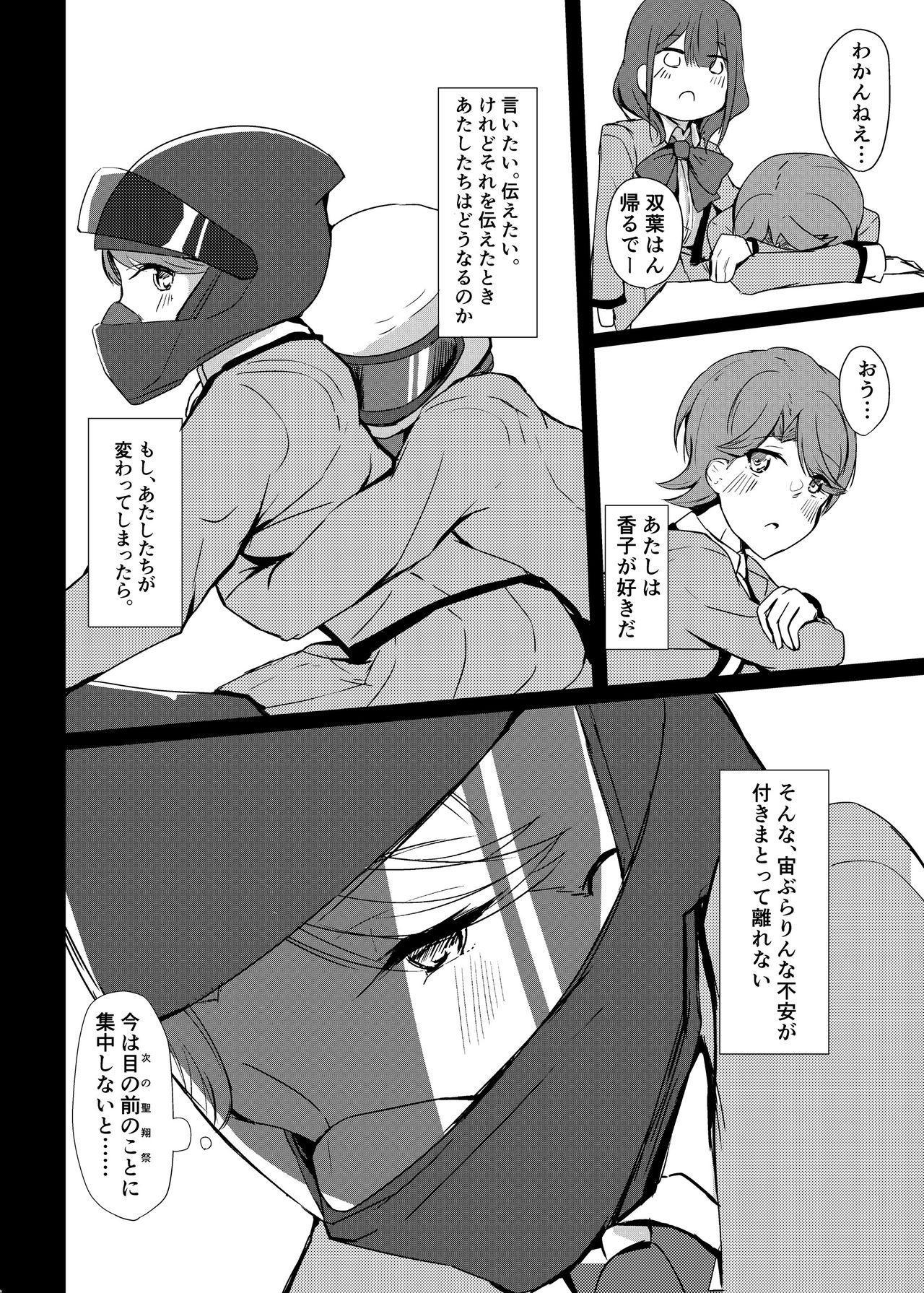 Fuchi wa Se ni Naru Yo nari tomo 4