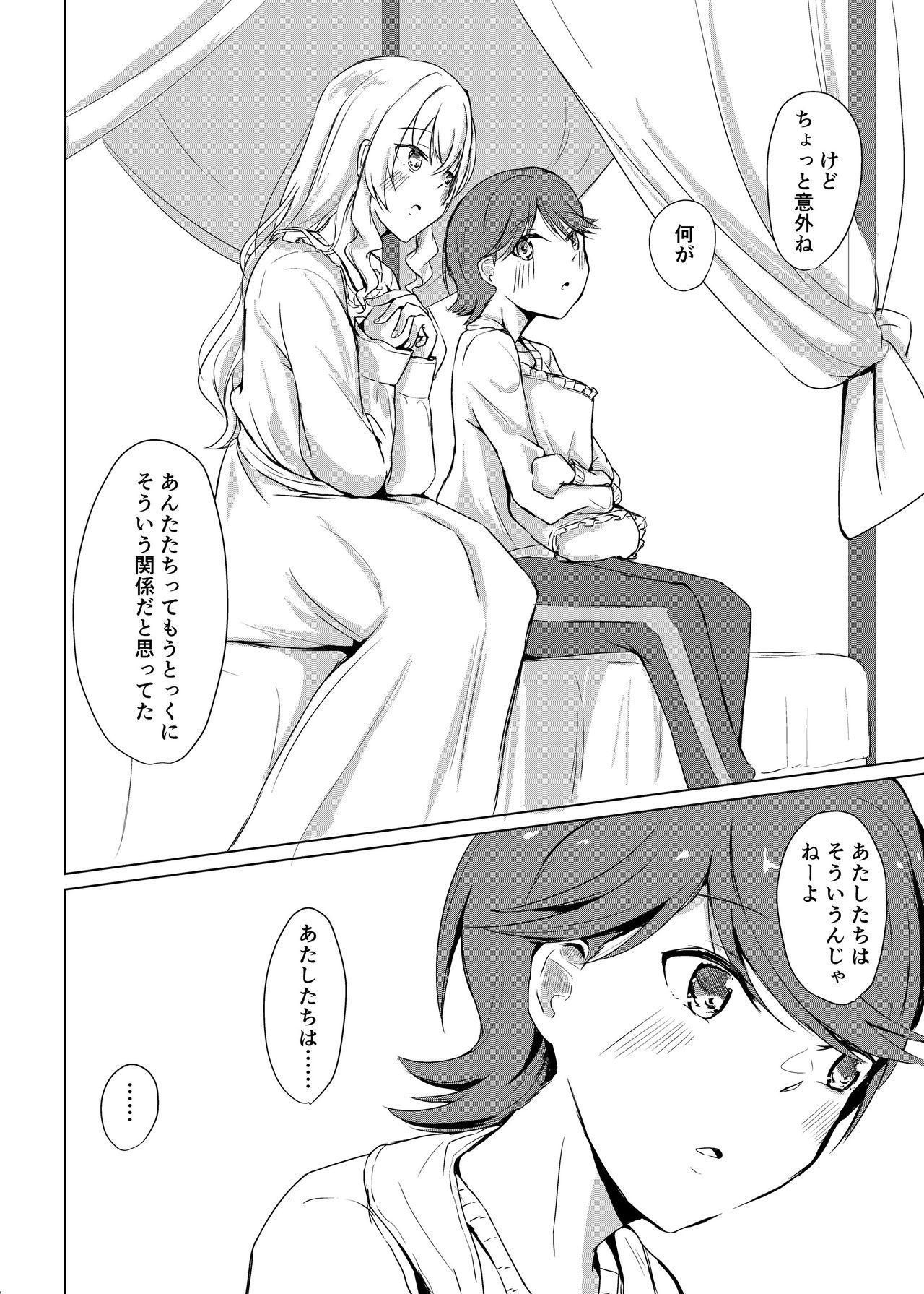 Fuchi wa Se ni Naru Yo nari tomo 6