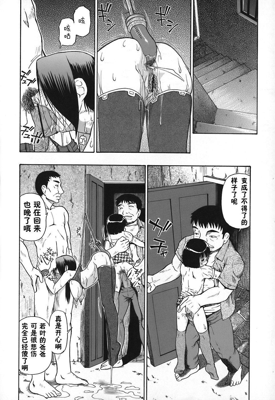 Akutoku no Sakae - Prosperites du Vice 99