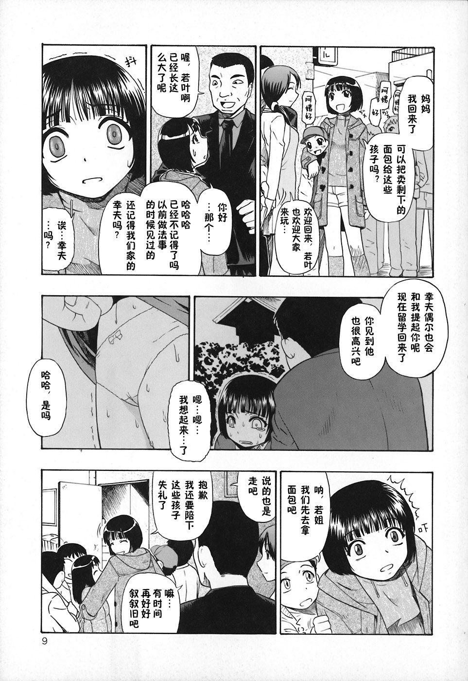 Akutoku no Sakae - Prosperites du Vice 10