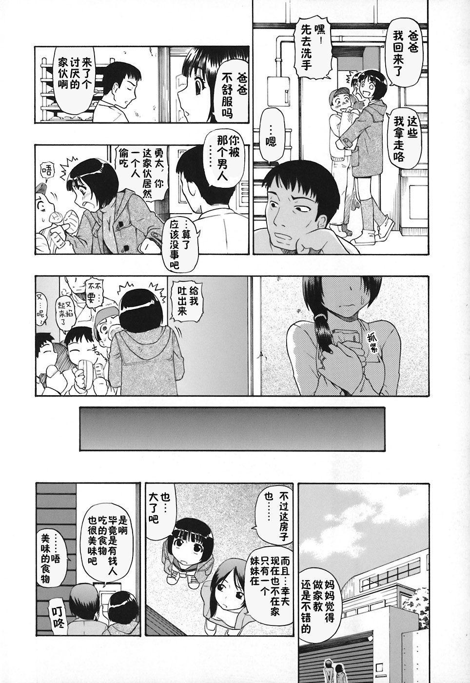 Akutoku no Sakae - Prosperites du Vice 11