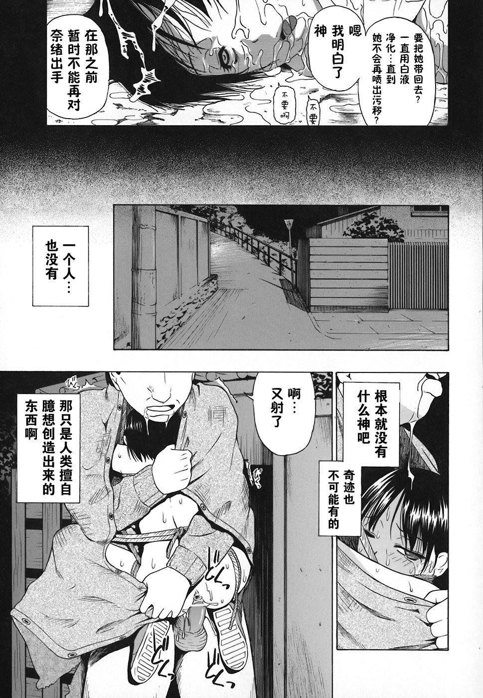 Akutoku no Sakae - Prosperites du Vice 126