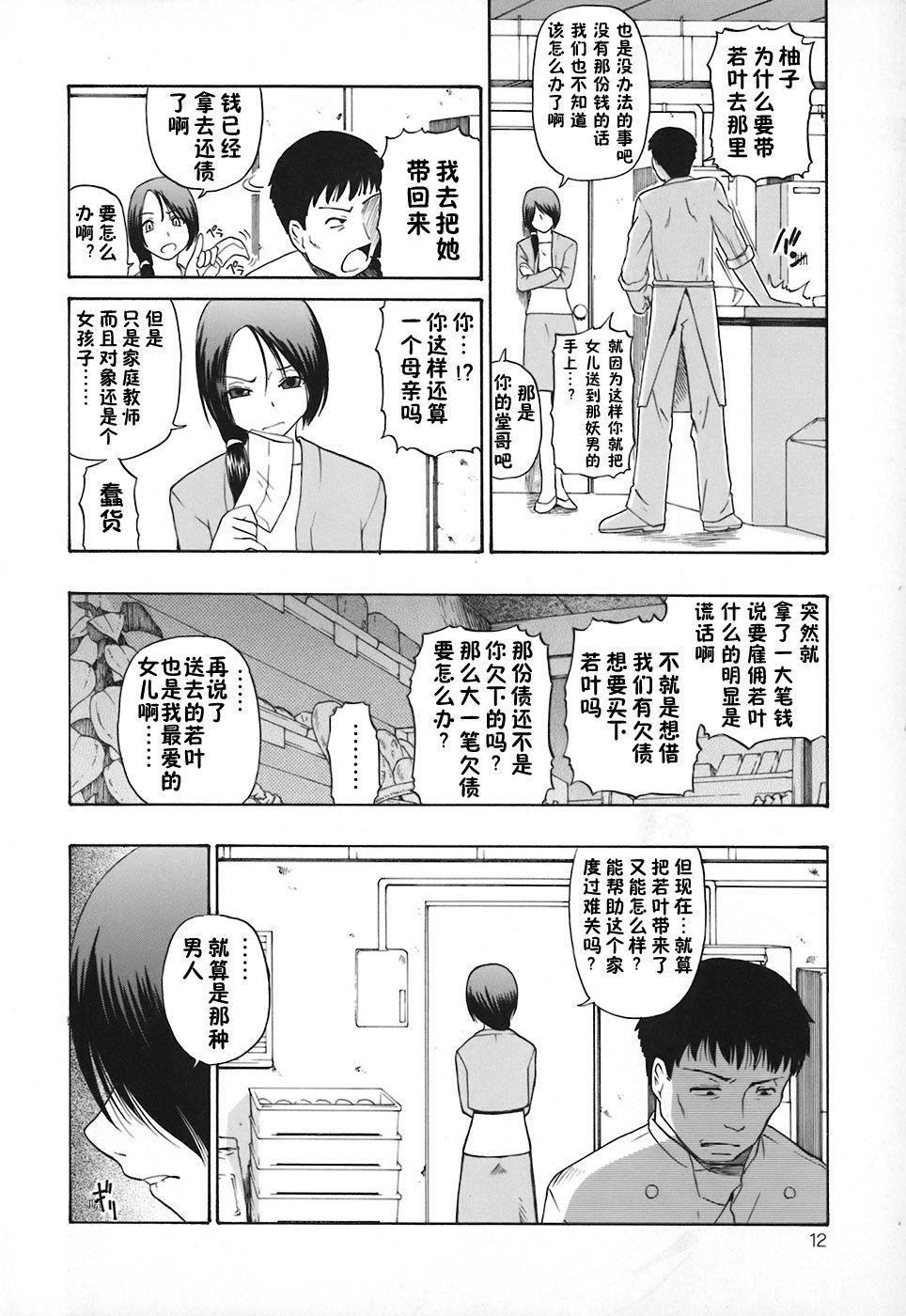 Akutoku no Sakae - Prosperites du Vice 13
