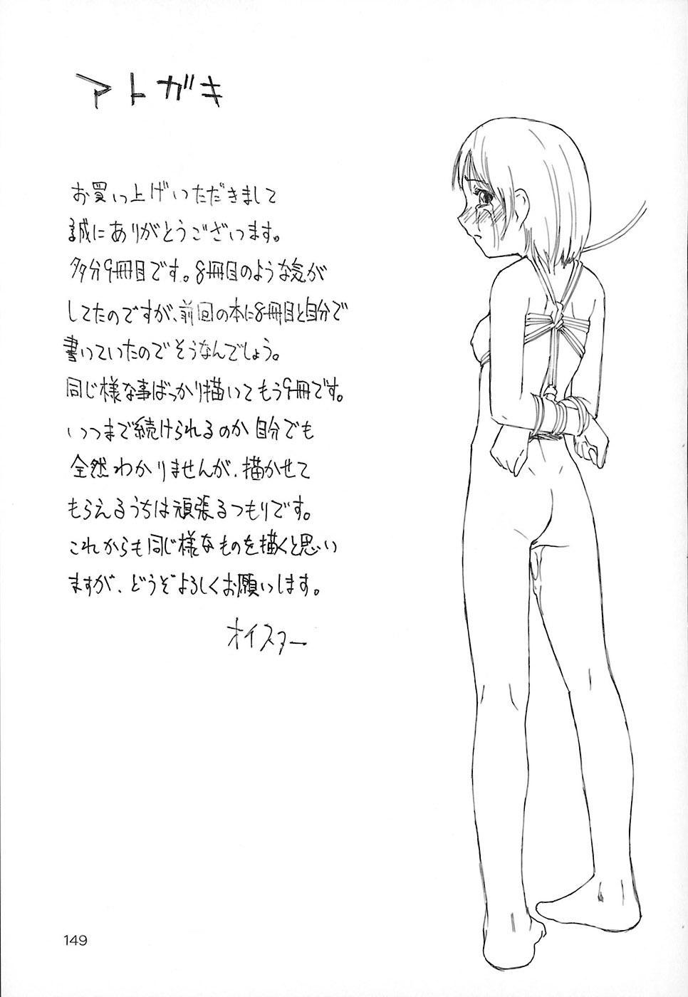 Akutoku no Sakae - Prosperites du Vice 150